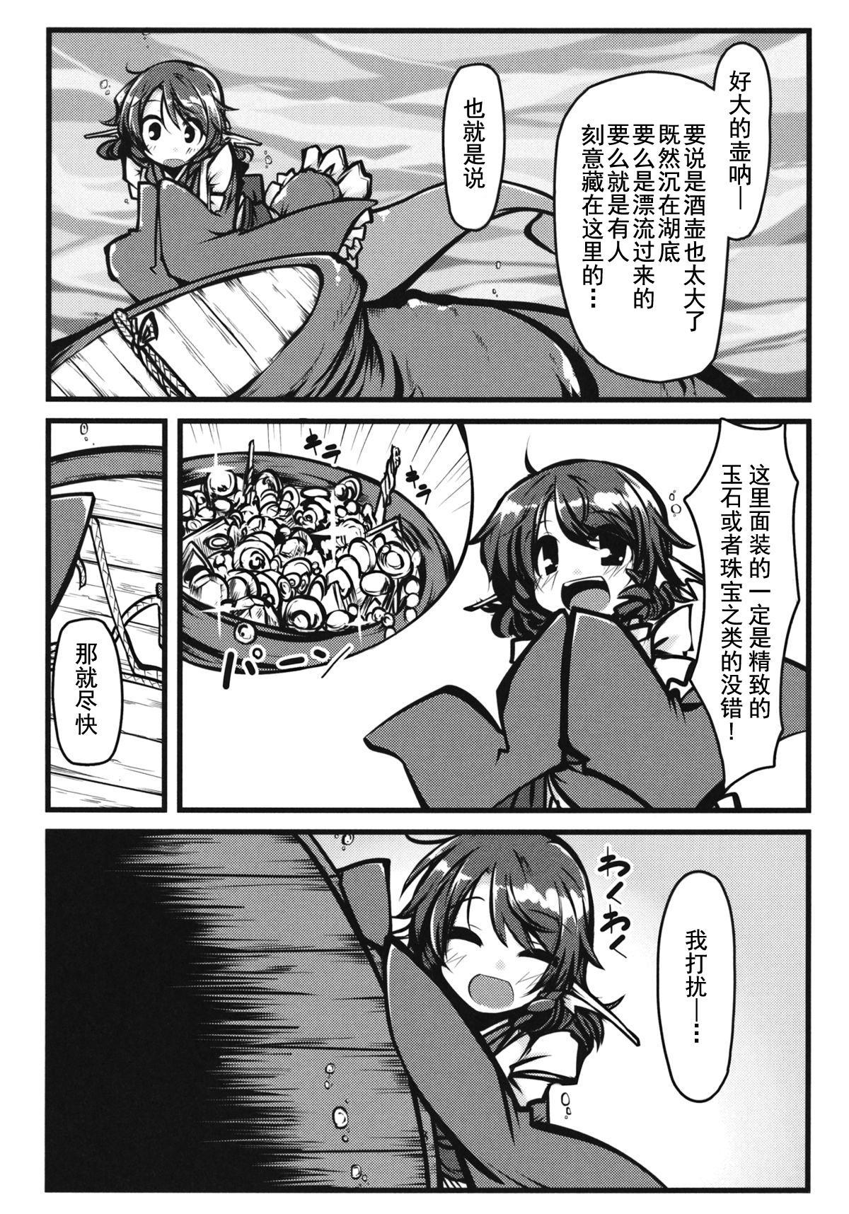 Otsumami 2