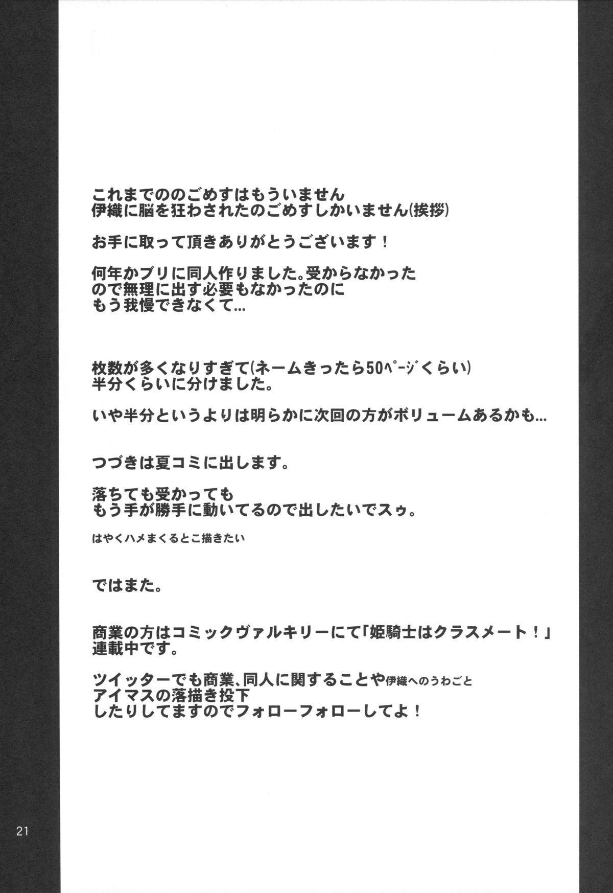 Minase Iori to Producer 1 19