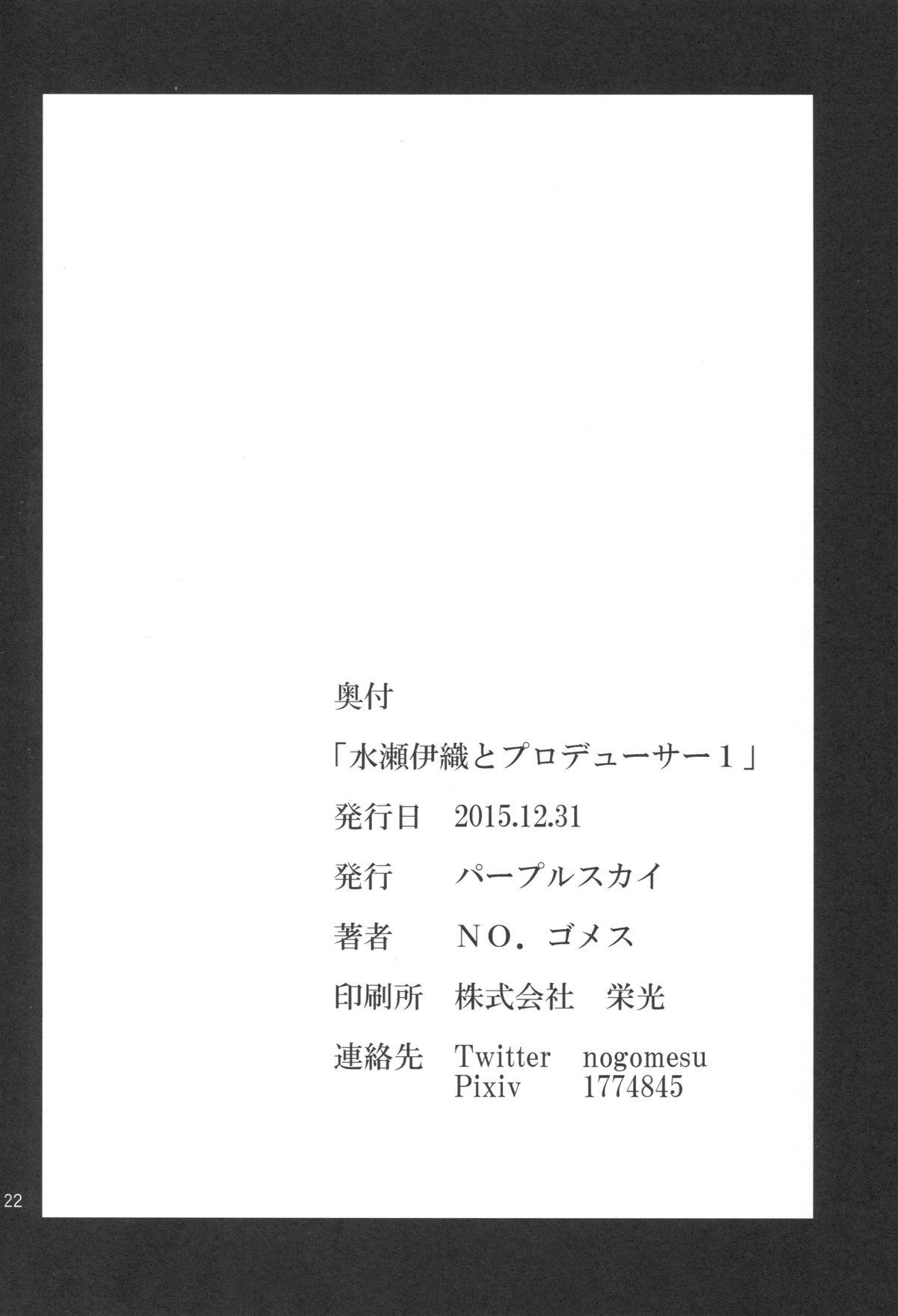 Minase Iori to Producer 1 20