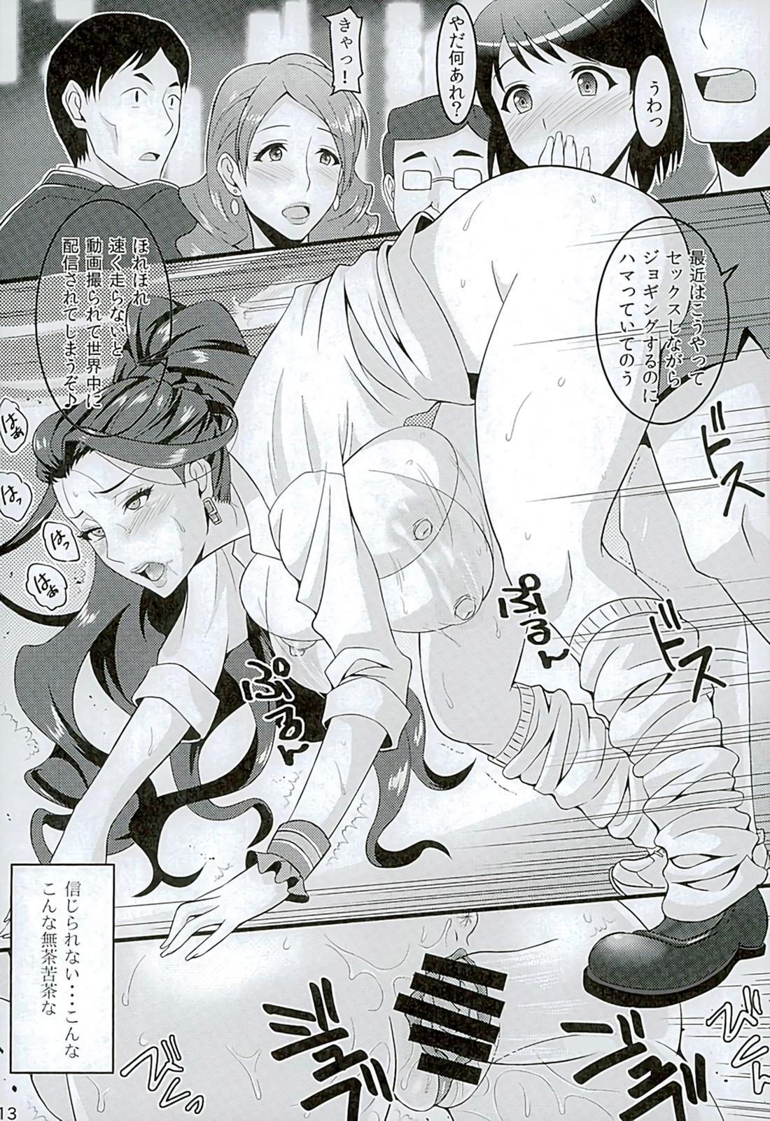 Mishiro Senmu Chijoku Settai 11