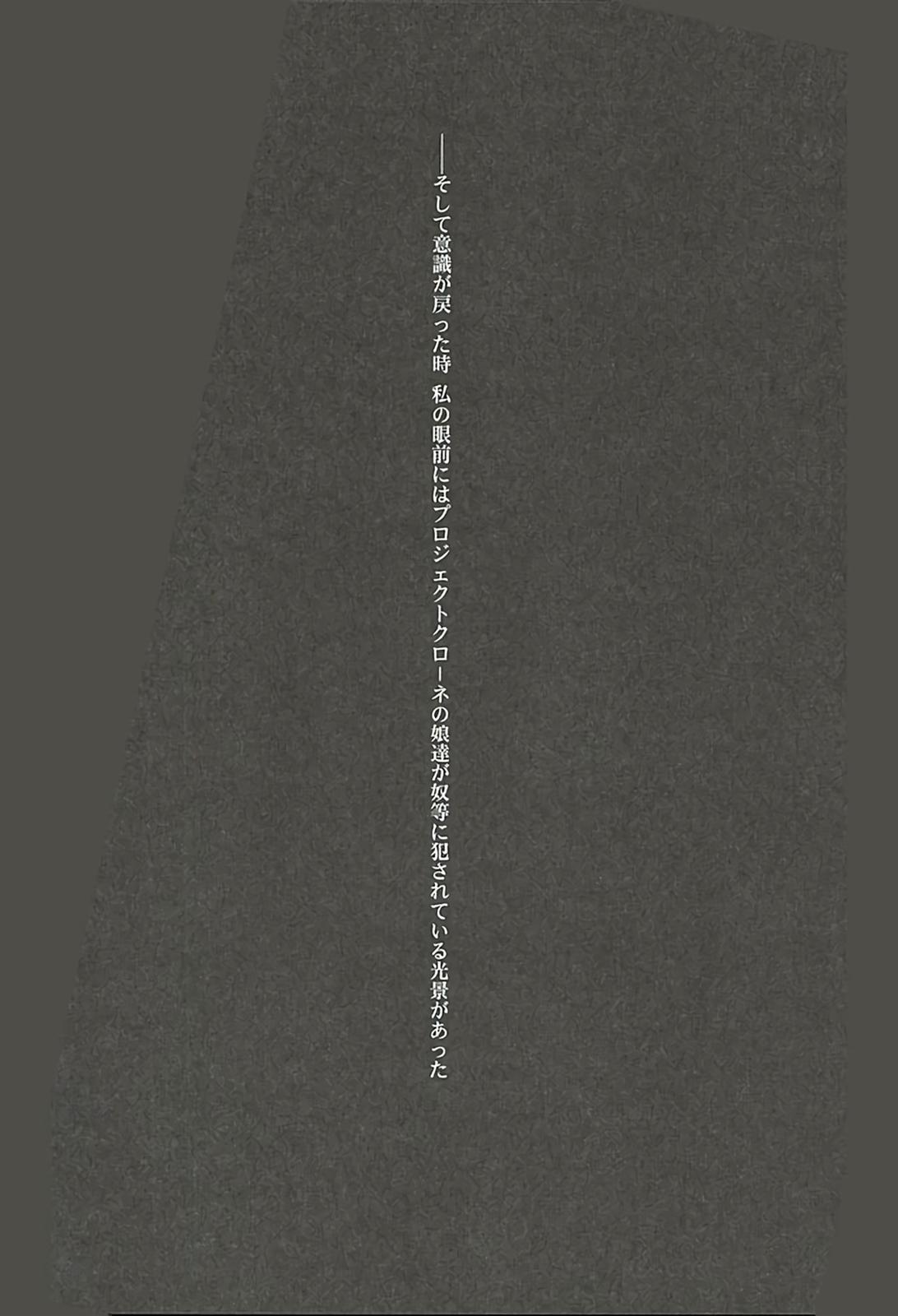 Mishiro Senmu Chijoku Settai 15