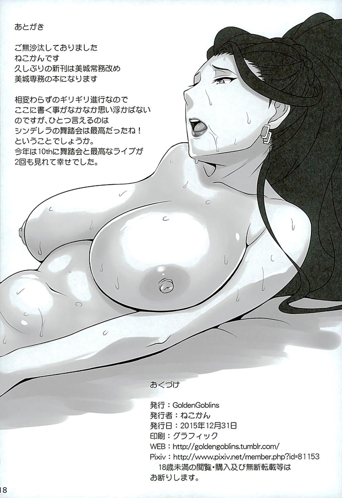 Mishiro Senmu Chijoku Settai 16