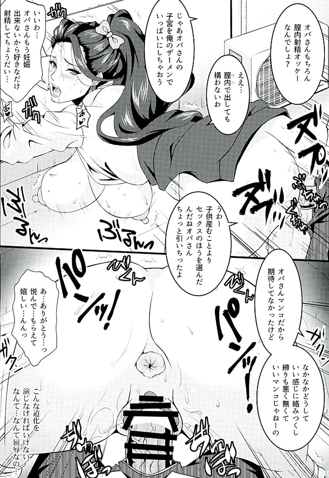 Mishiro Senmu Chijoku Settai 8