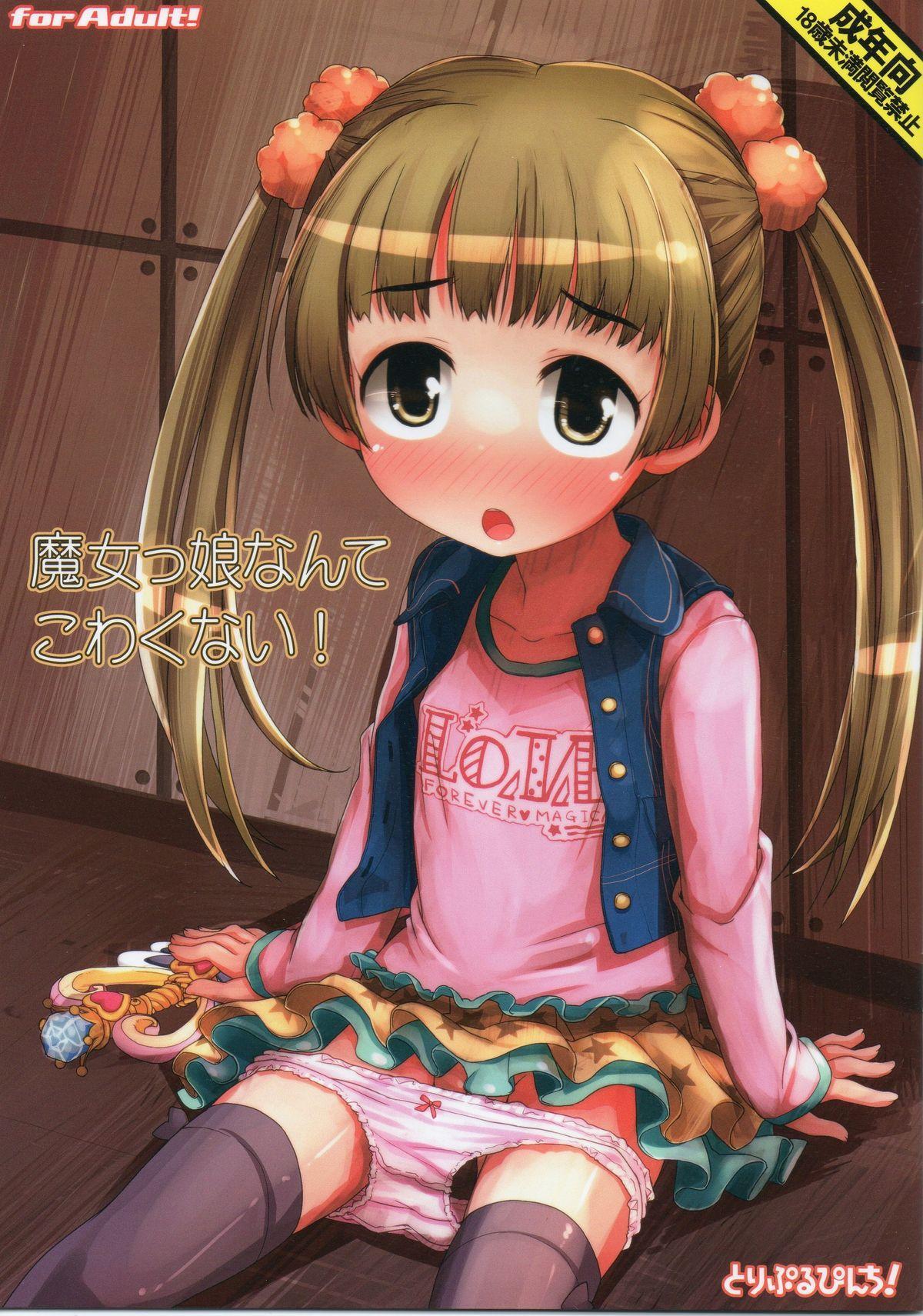 Majokko nante Kowaku Nai! 0