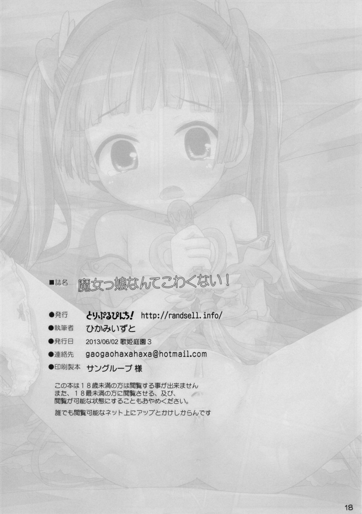 Majokko nante Kowaku Nai! 16