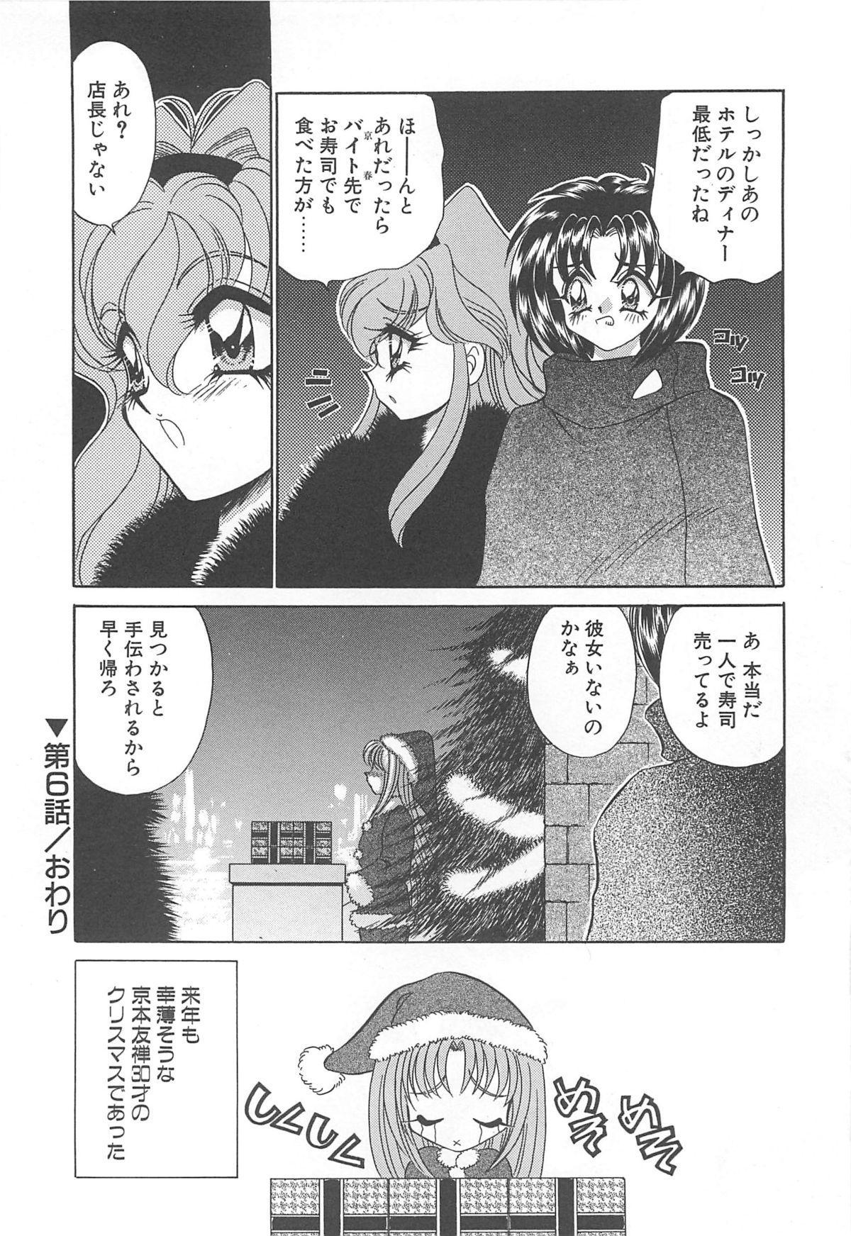 Kigurumi Sentai Quiltian 104