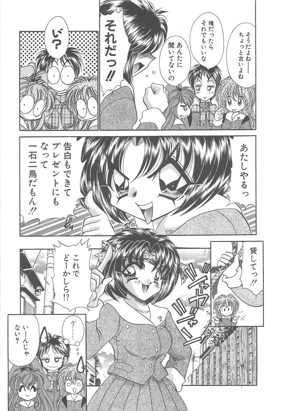 Kigurumi Sentai Quiltian 109