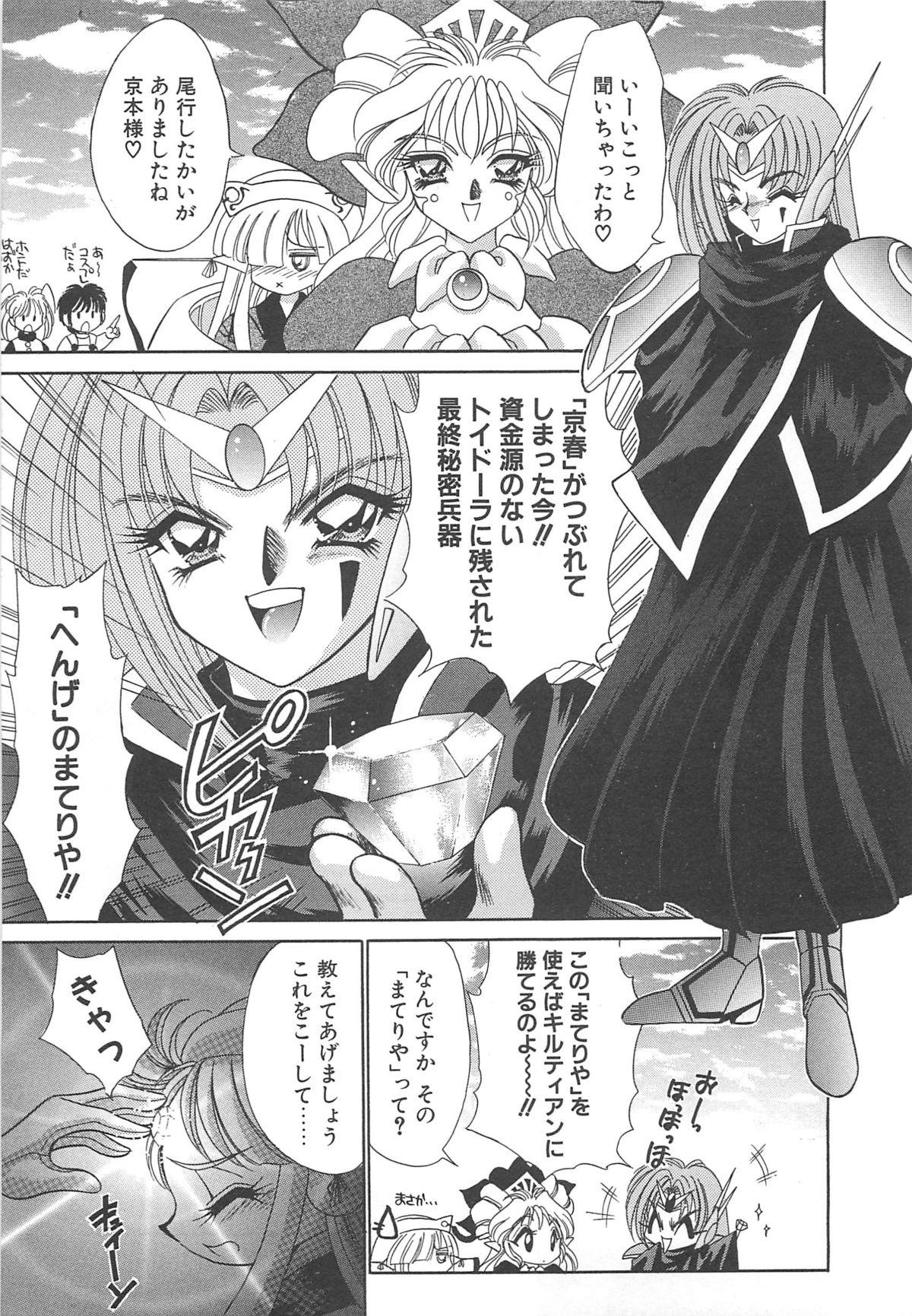 Kigurumi Sentai Quiltian 111