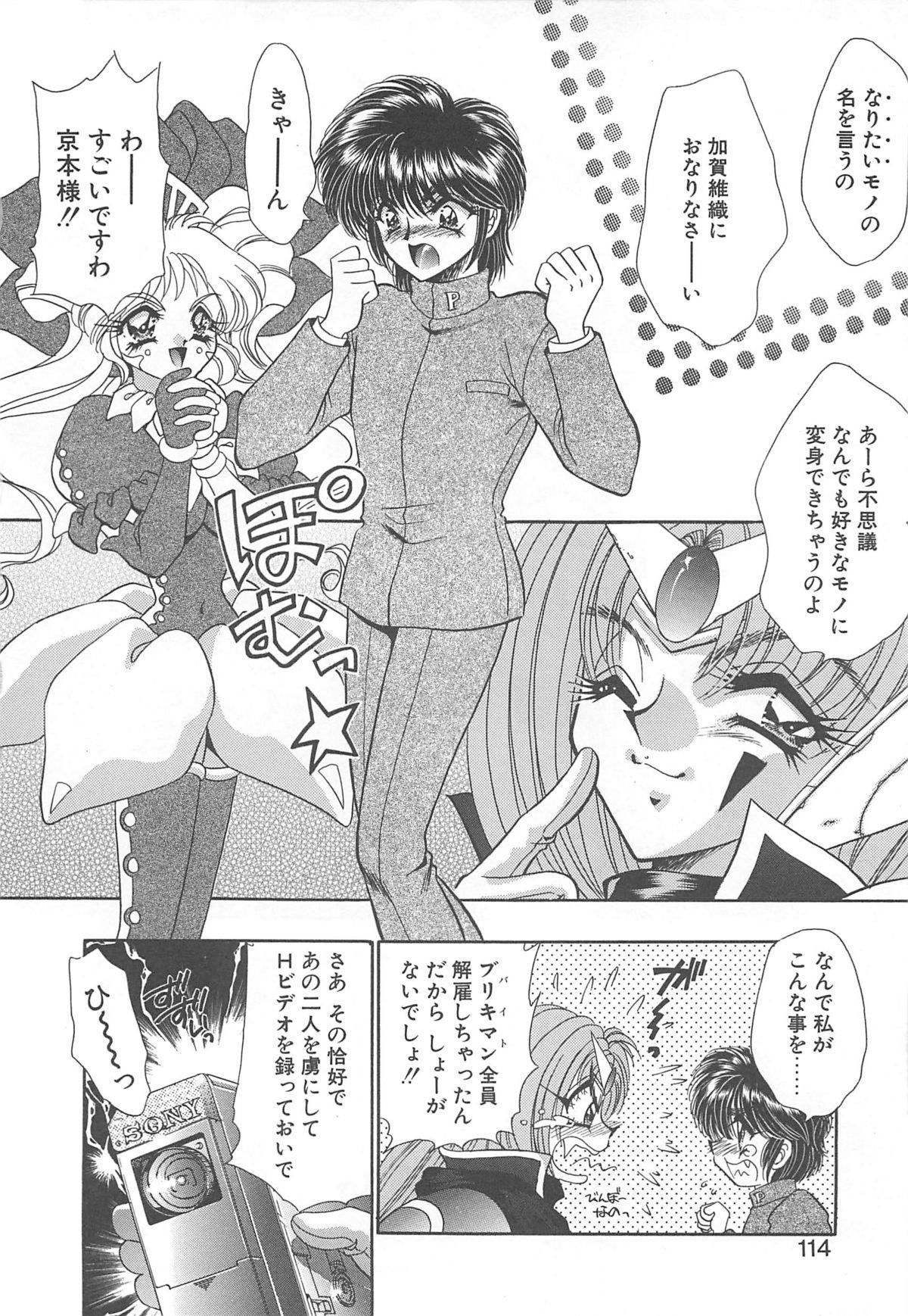 Kigurumi Sentai Quiltian 112