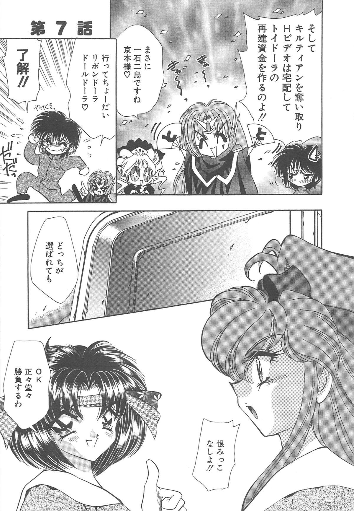Kigurumi Sentai Quiltian 113