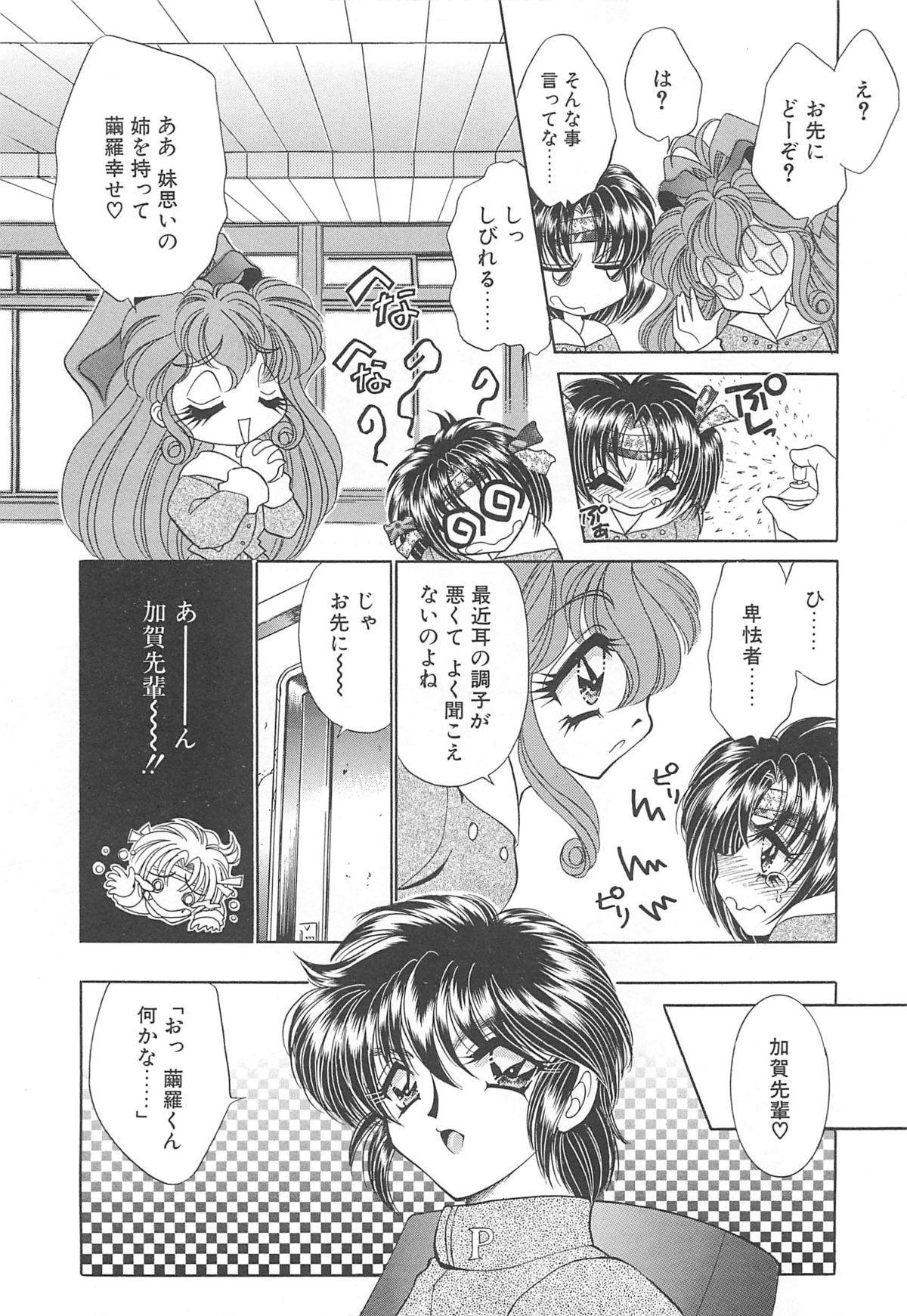 Kigurumi Sentai Quiltian 114
