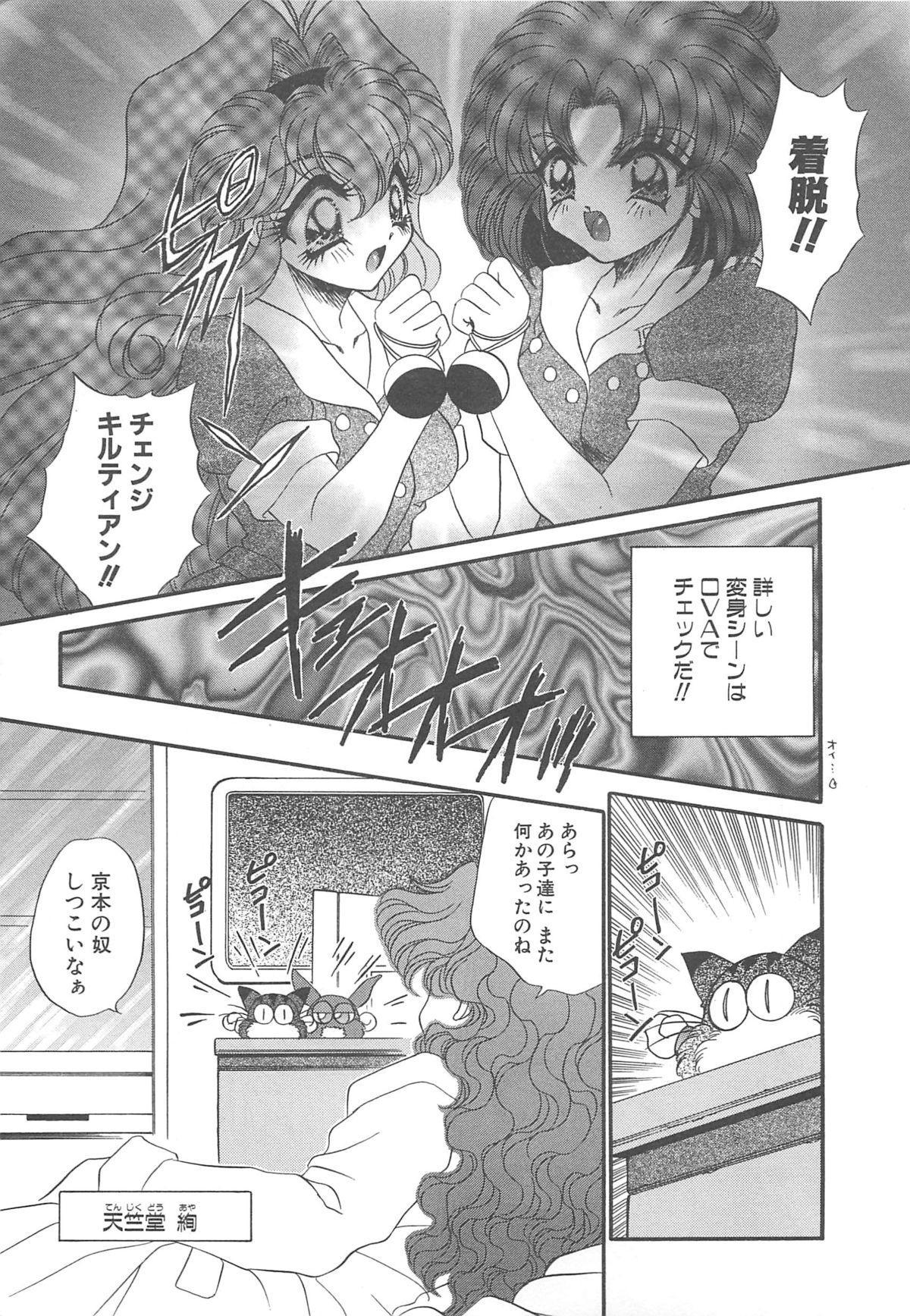 Kigurumi Sentai Quiltian 11
