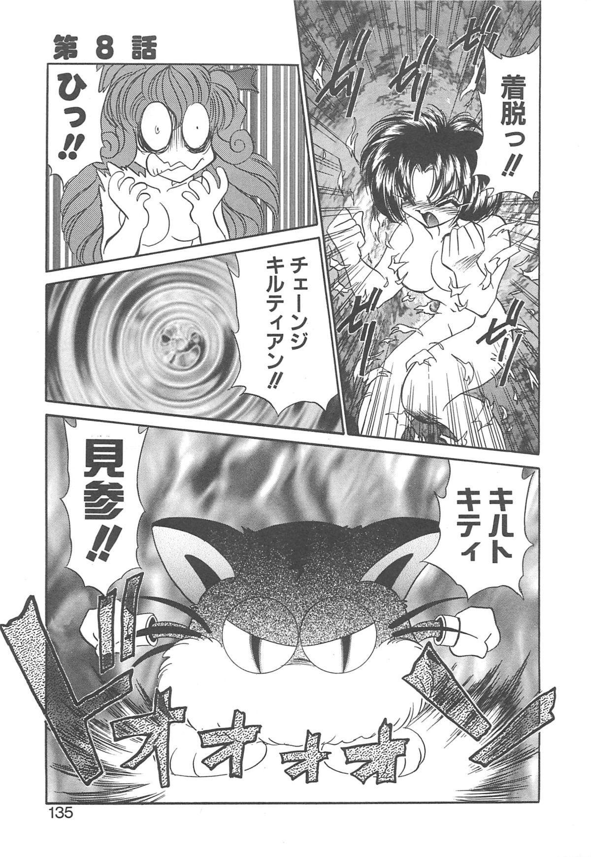 Kigurumi Sentai Quiltian 133