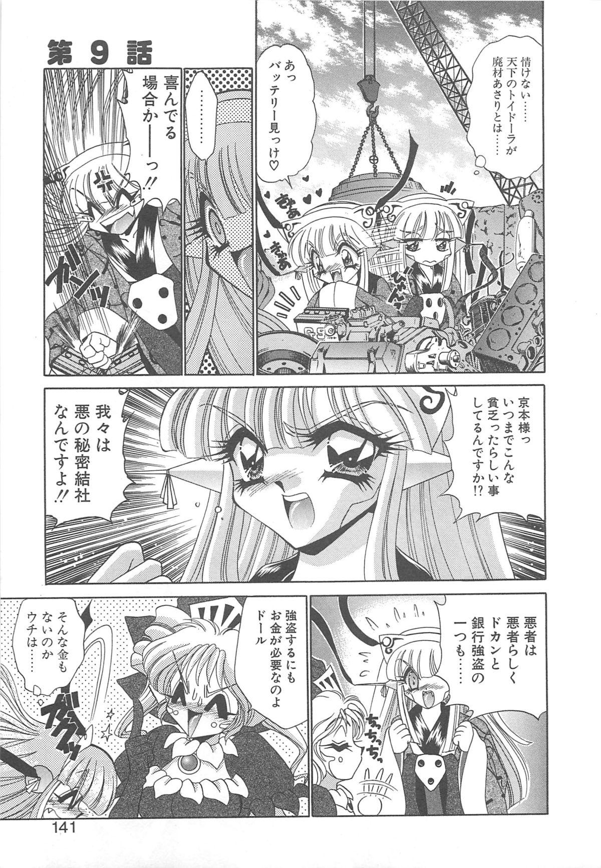 Kigurumi Sentai Quiltian 139