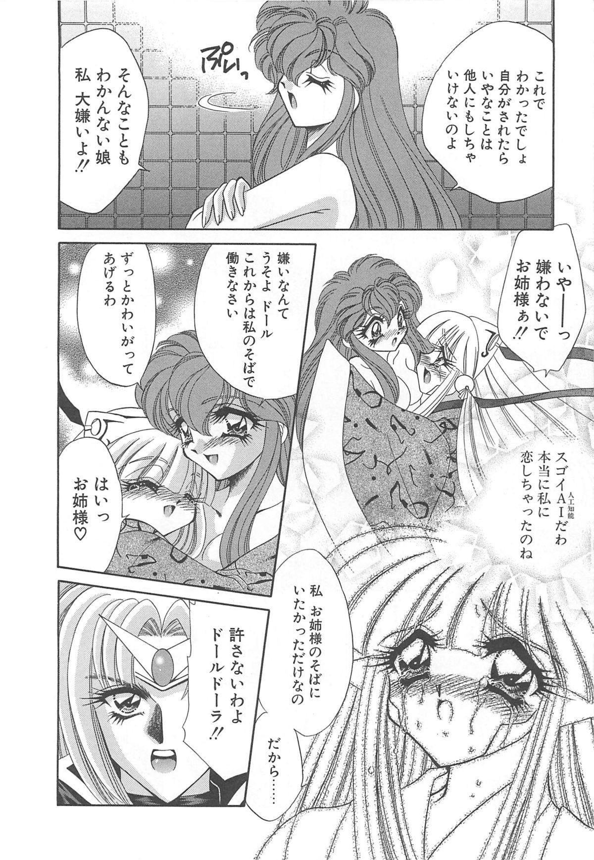 Kigurumi Sentai Quiltian 156