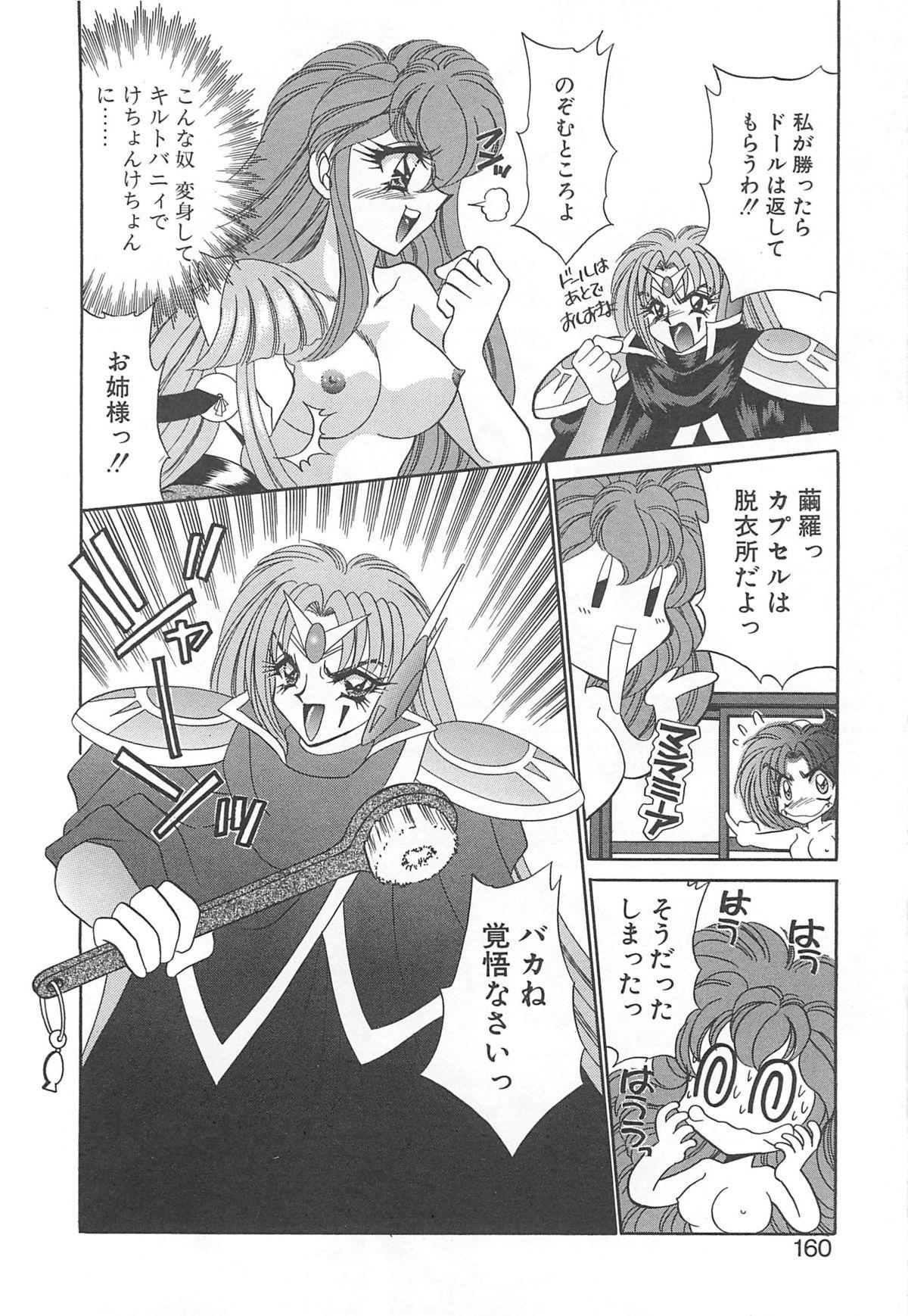 Kigurumi Sentai Quiltian 158