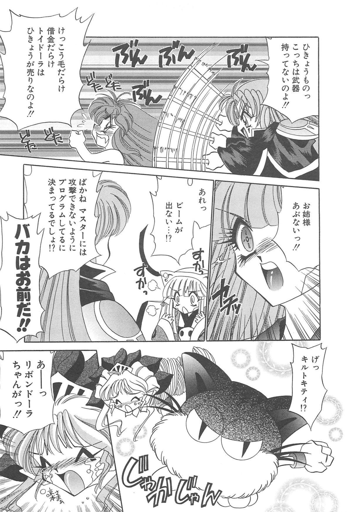 Kigurumi Sentai Quiltian 159