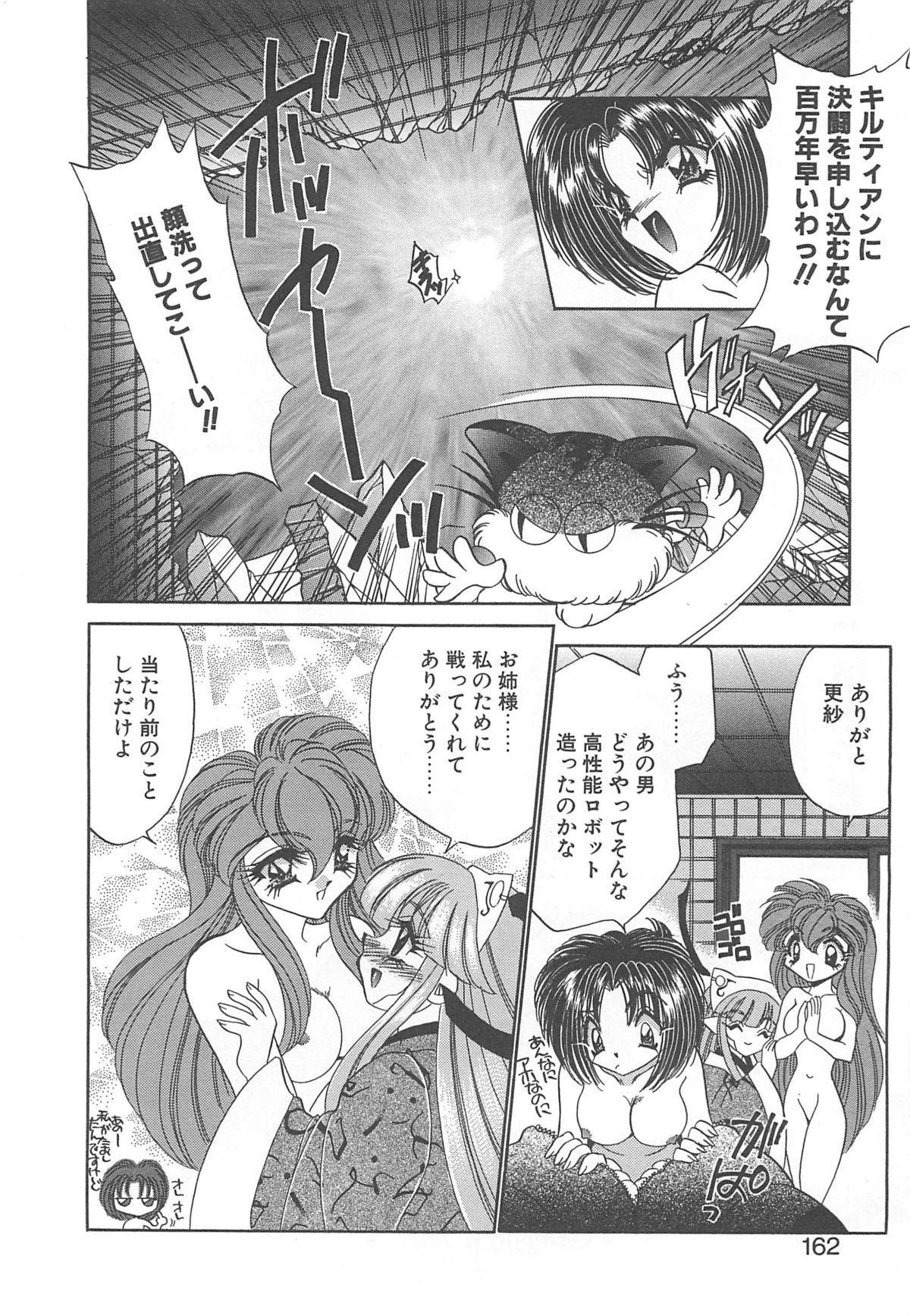 Kigurumi Sentai Quiltian 160