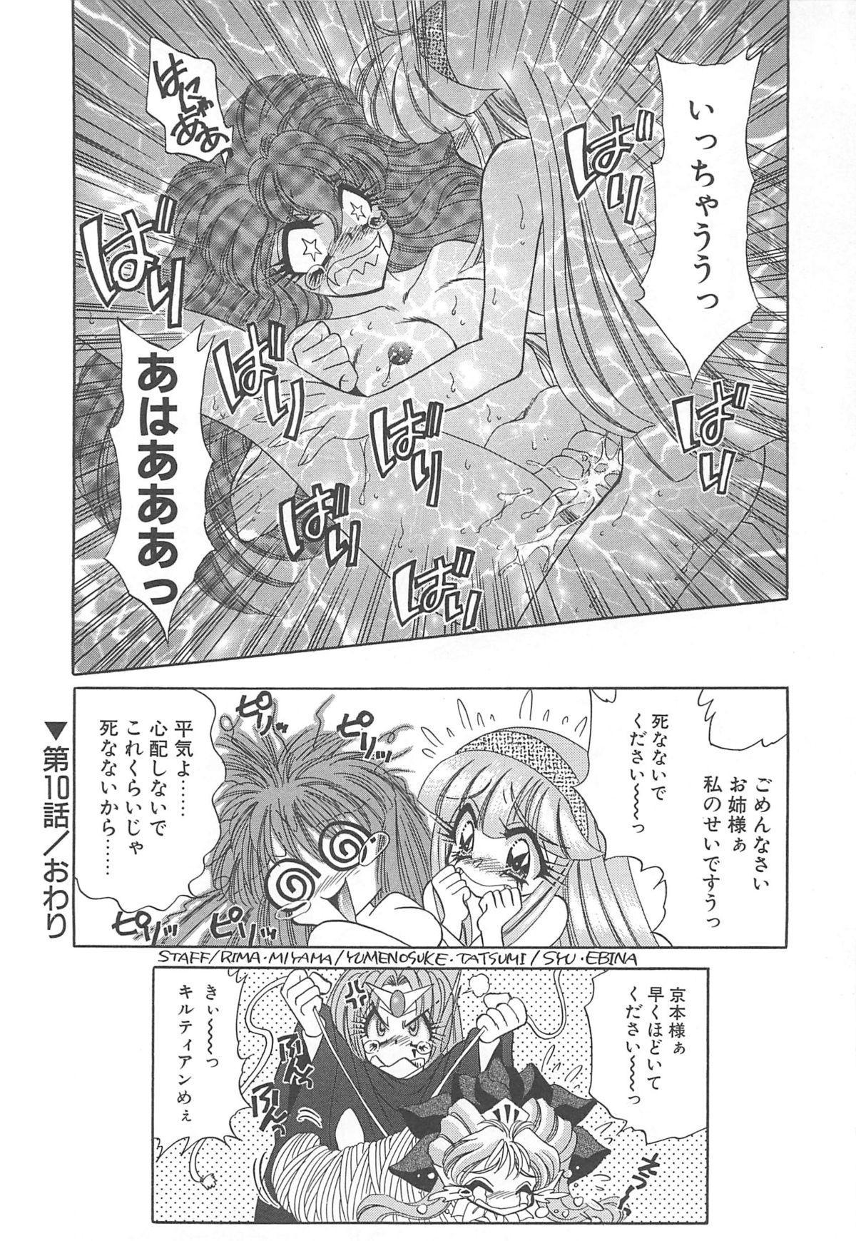 Kigurumi Sentai Quiltian 168