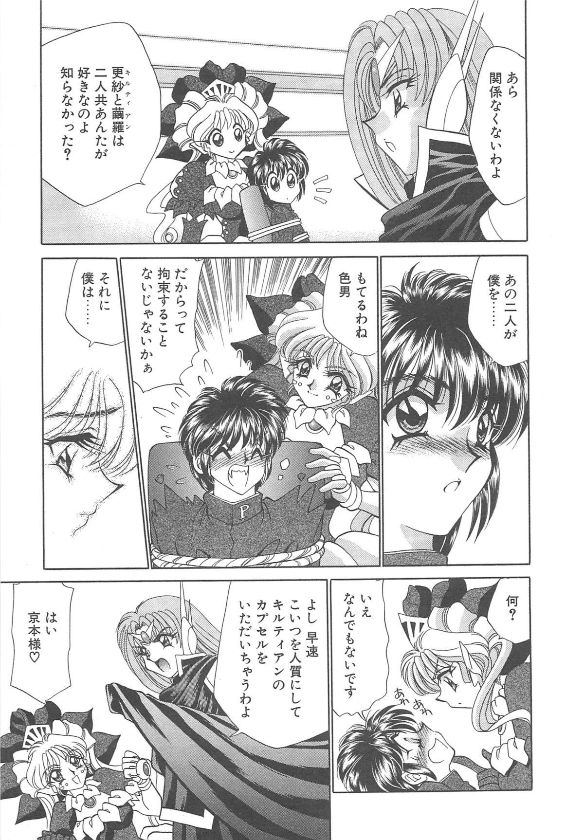 Kigurumi Sentai Quiltian 171