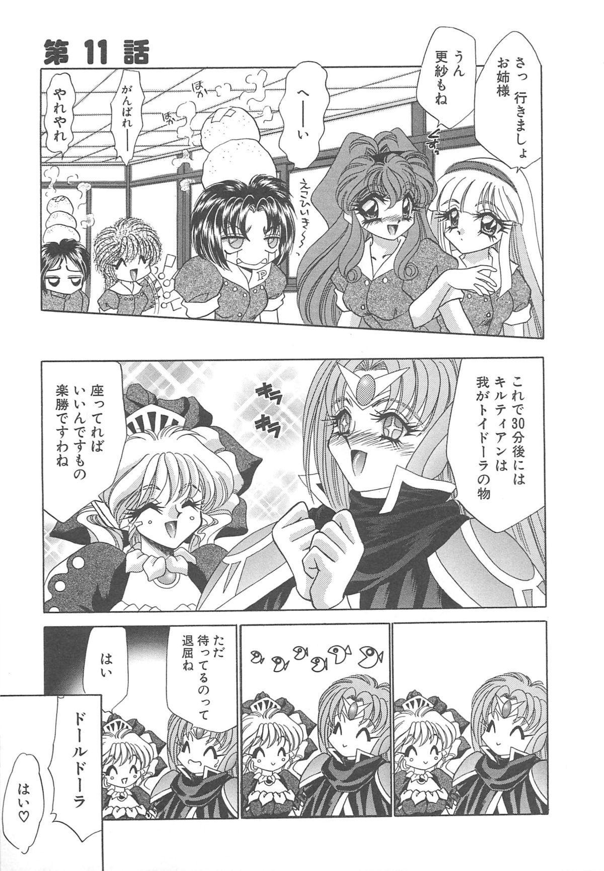 Kigurumi Sentai Quiltian 175