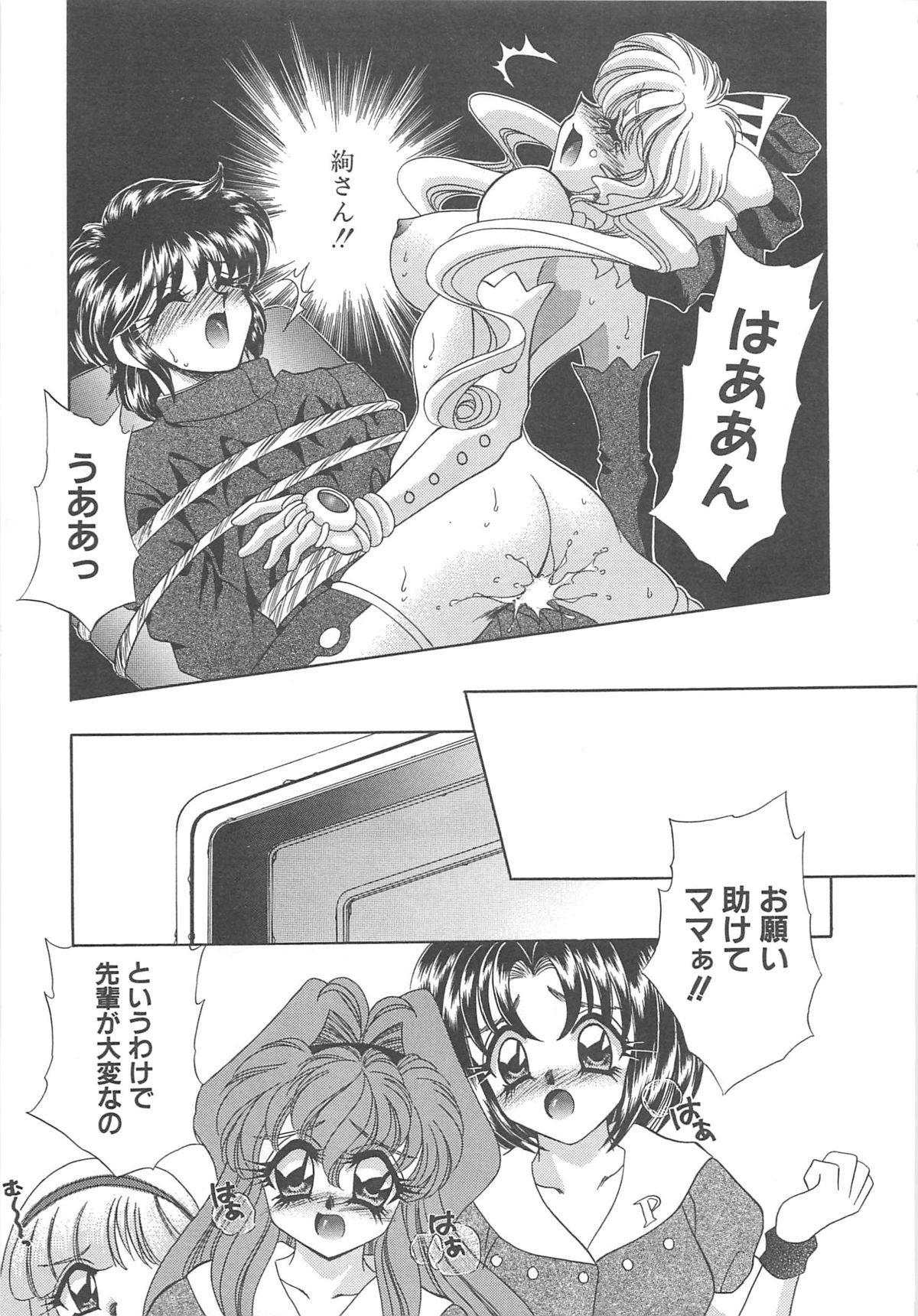 Kigurumi Sentai Quiltian 183