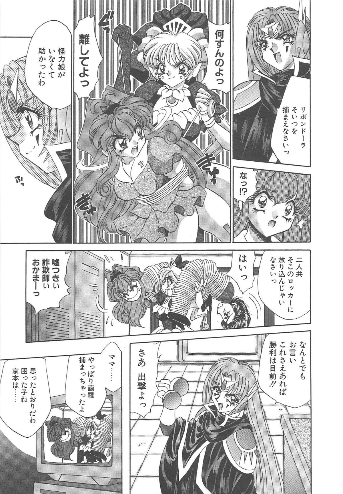 Kigurumi Sentai Quiltian 189