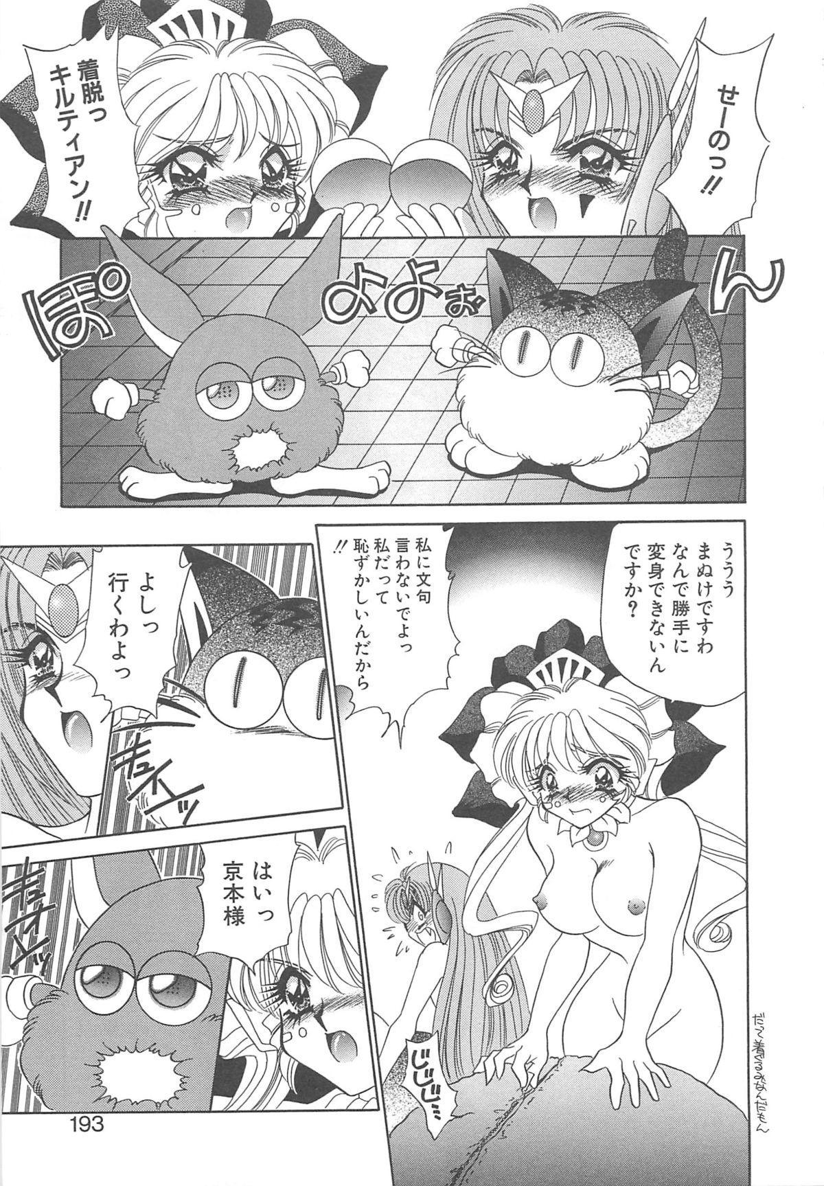 Kigurumi Sentai Quiltian 191
