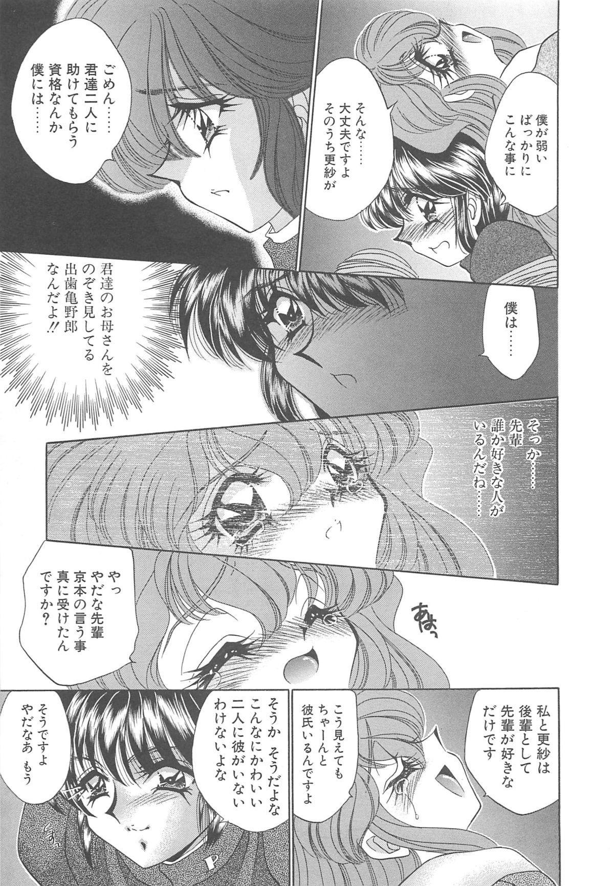 Kigurumi Sentai Quiltian 193