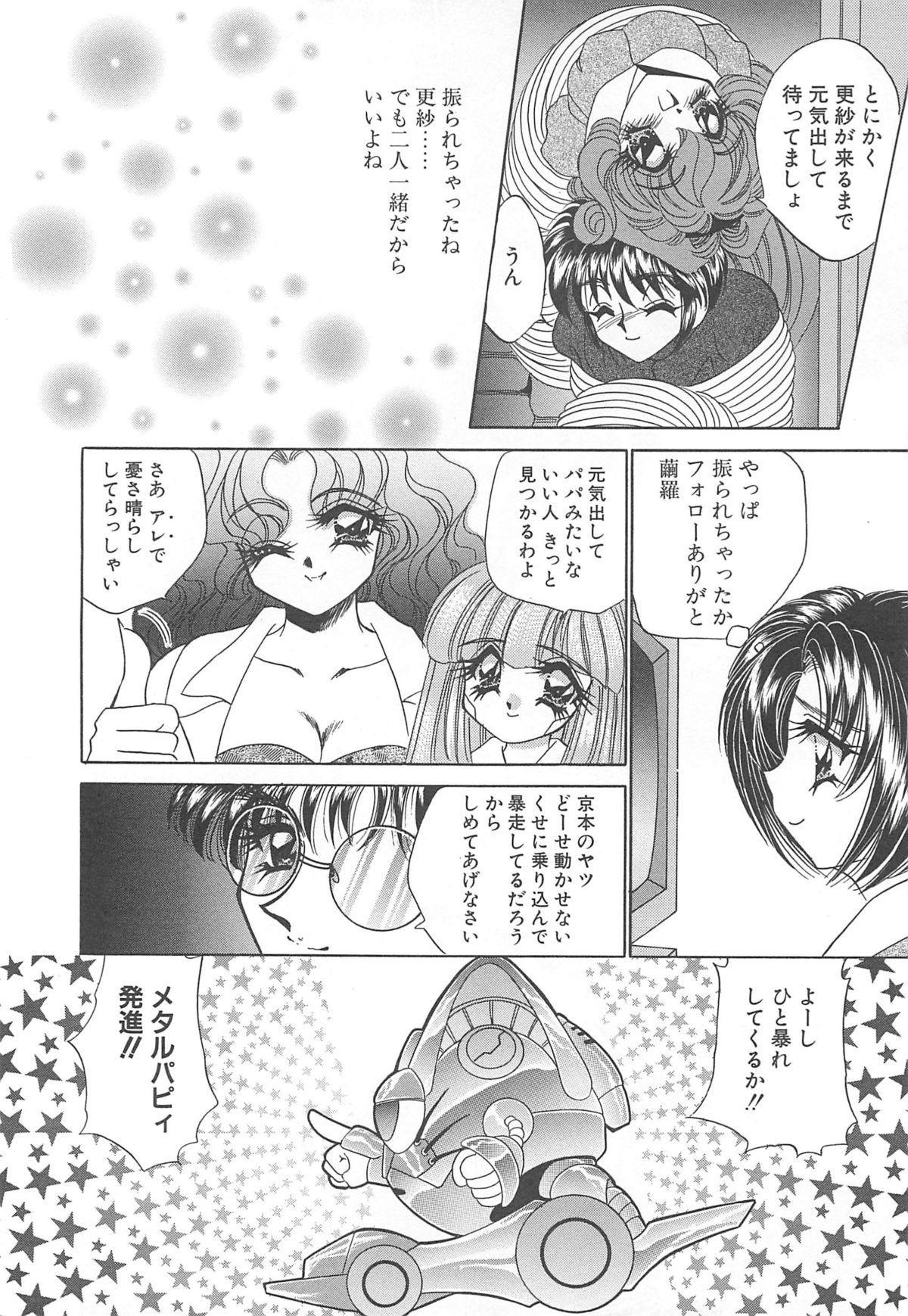 Kigurumi Sentai Quiltian 194
