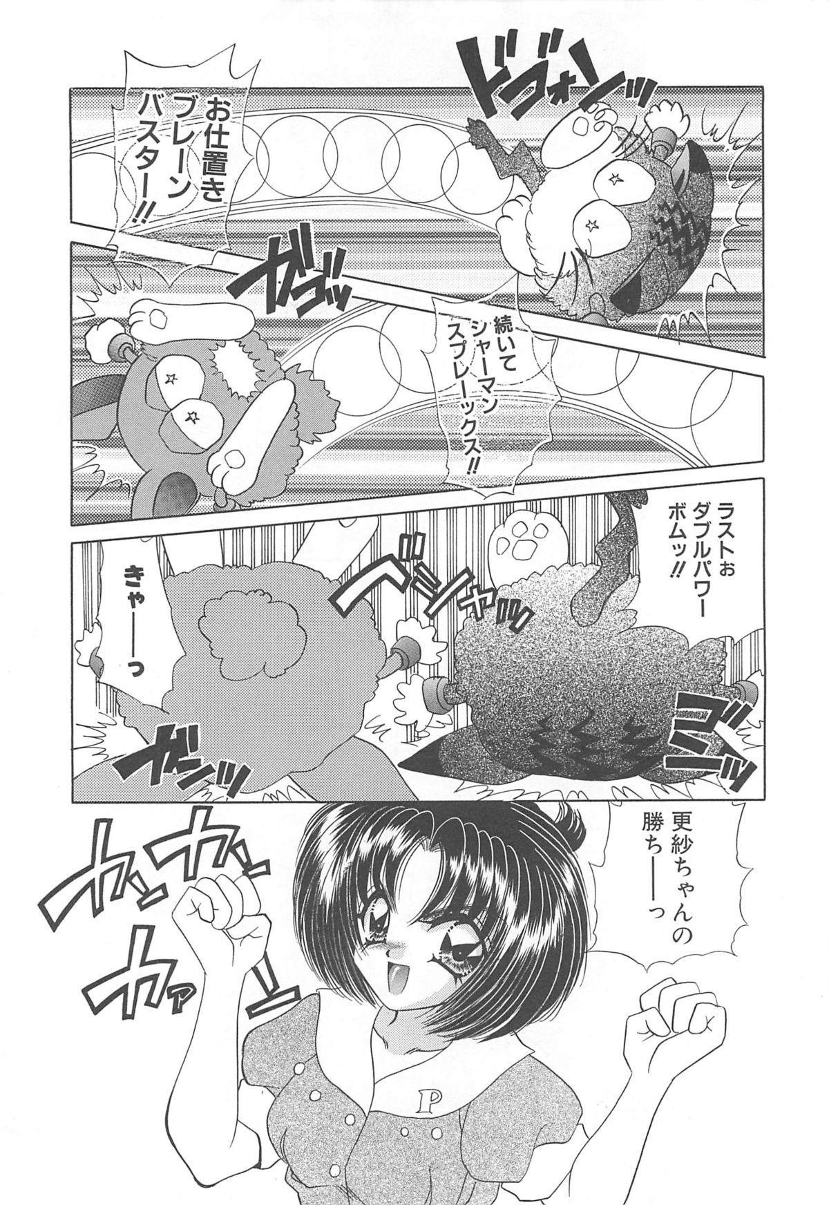 Kigurumi Sentai Quiltian 196