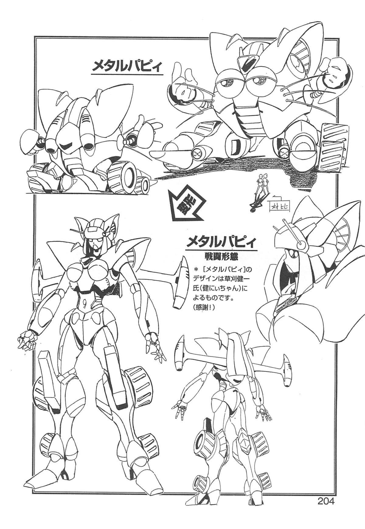 Kigurumi Sentai Quiltian 202