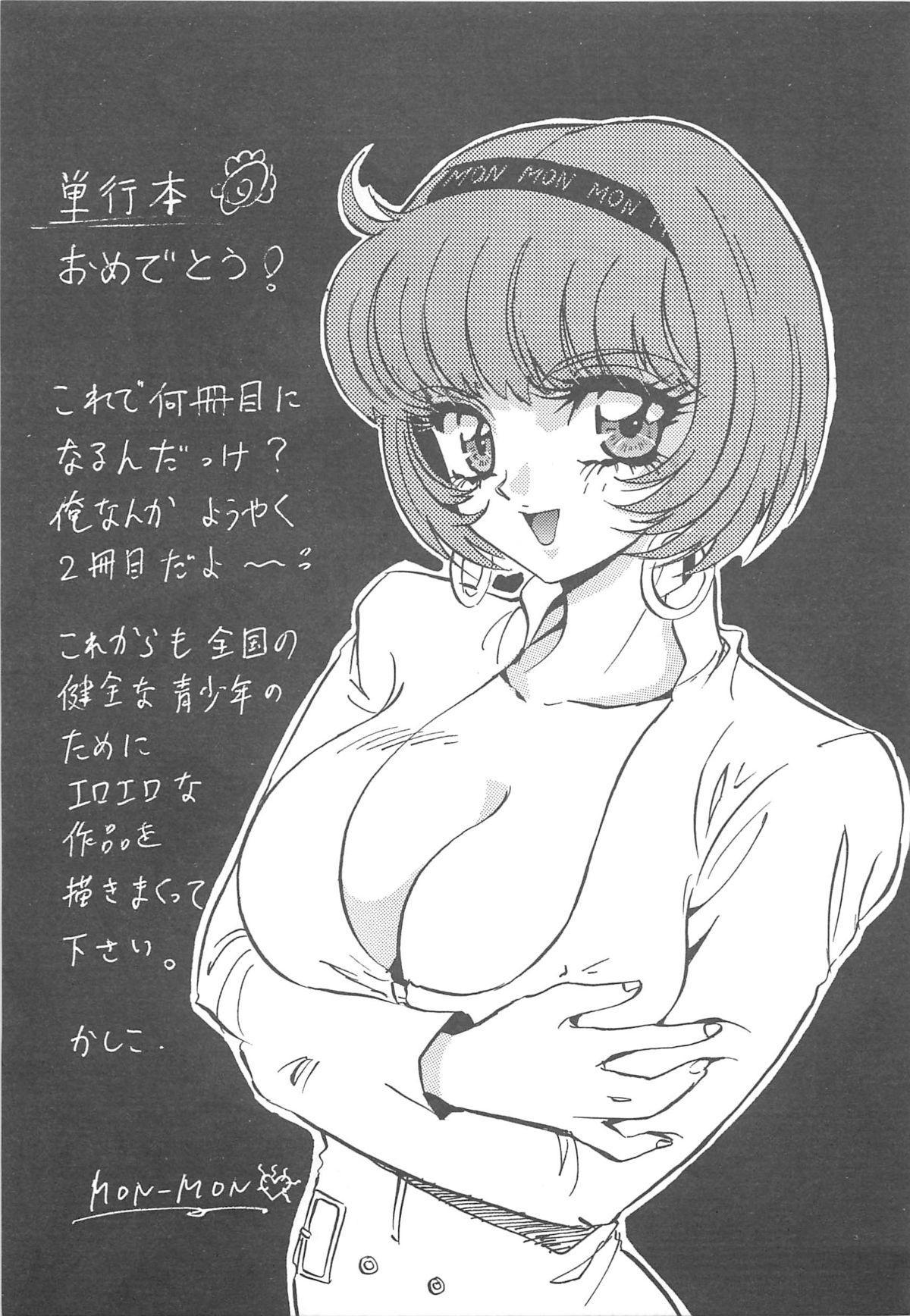 Kigurumi Sentai Quiltian 205