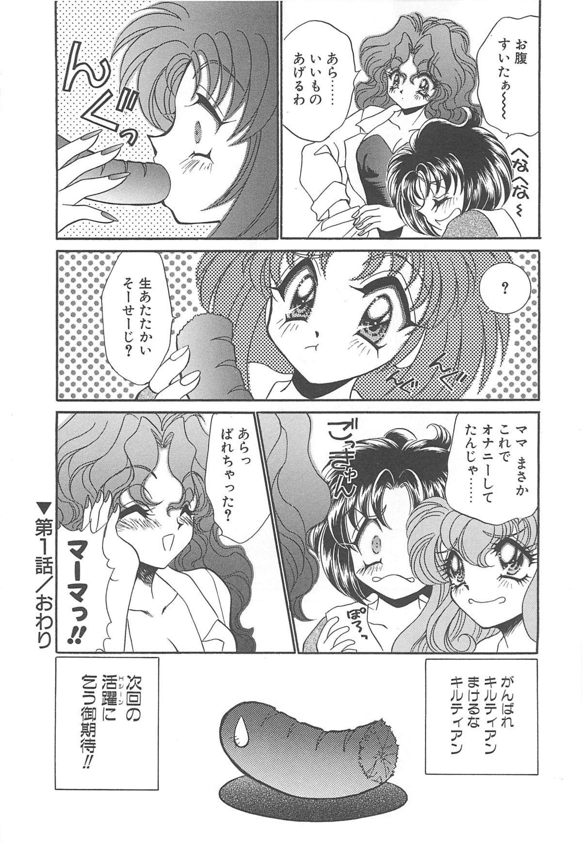 Kigurumi Sentai Quiltian 20