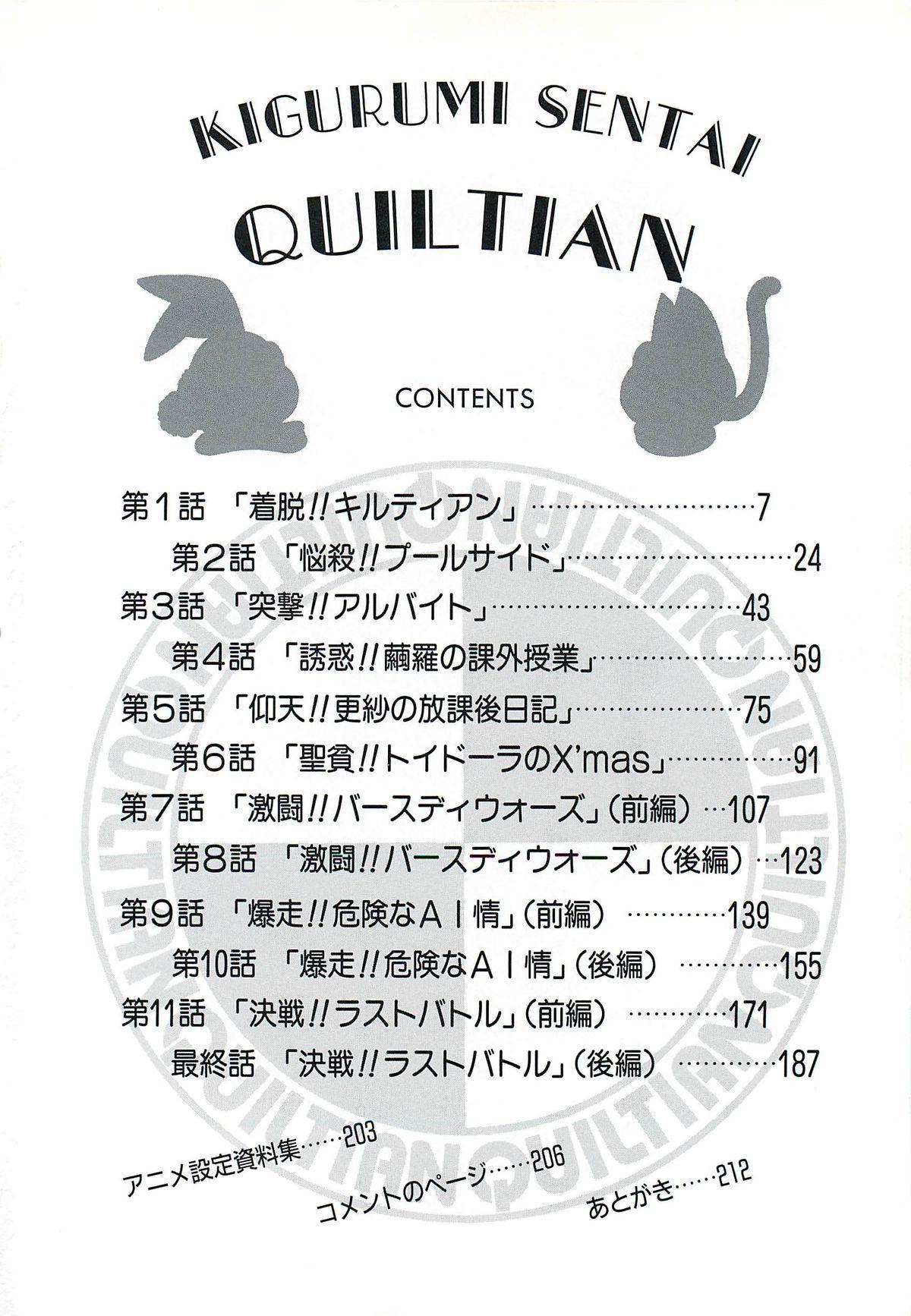 Kigurumi Sentai Quiltian 4