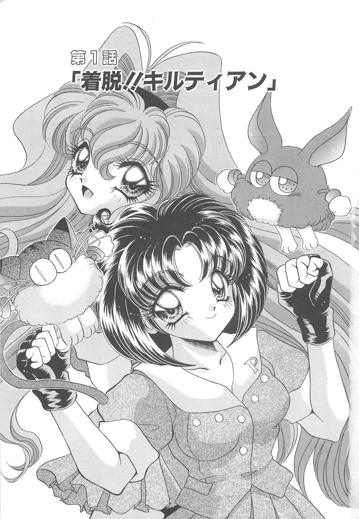 Kigurumi Sentai Quiltian 5