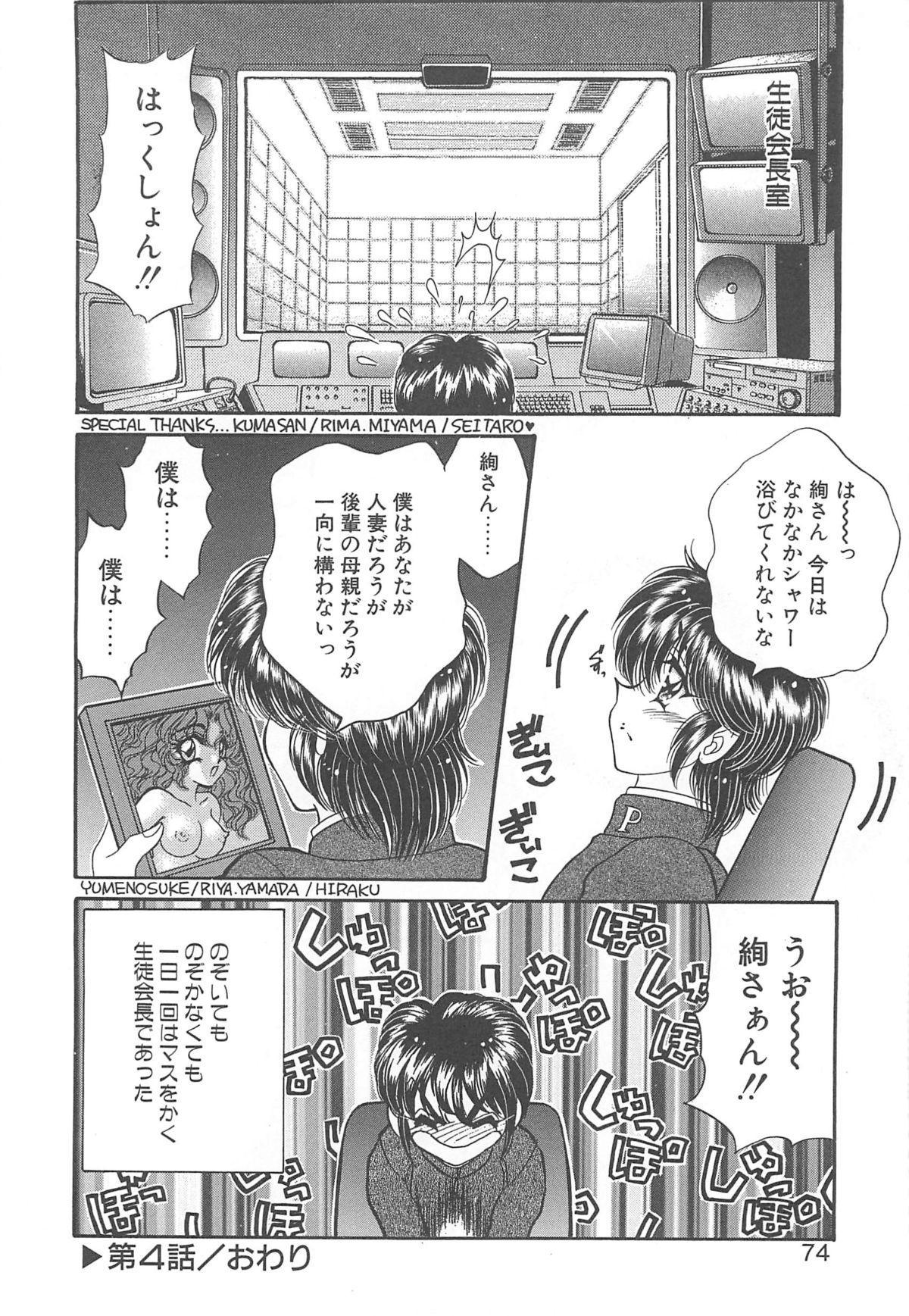 Kigurumi Sentai Quiltian 72