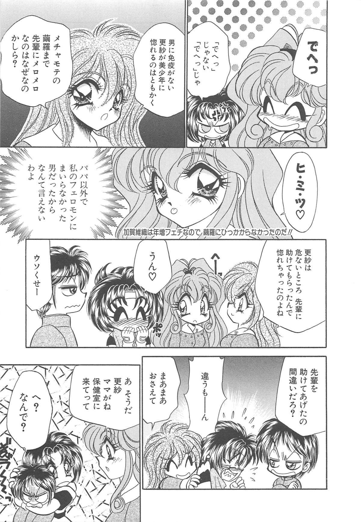 Kigurumi Sentai Quiltian 77