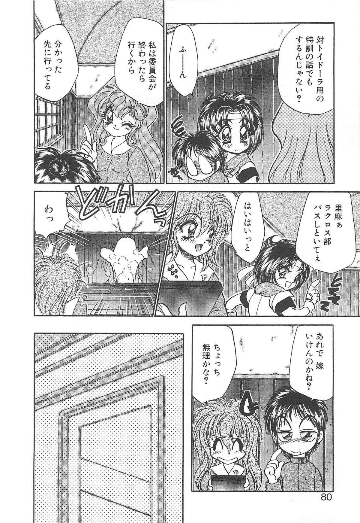 Kigurumi Sentai Quiltian 78
