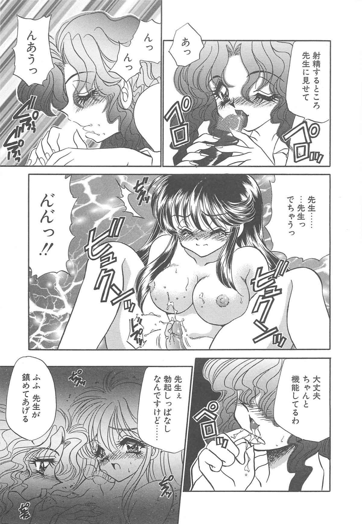 Kigurumi Sentai Quiltian 81