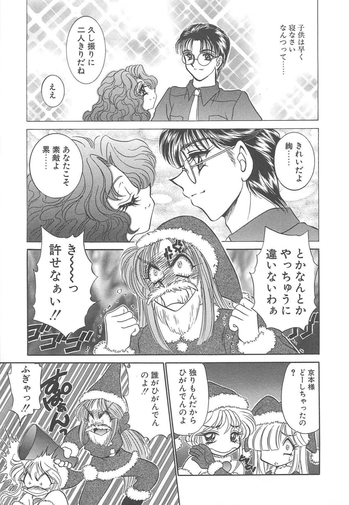 Kigurumi Sentai Quiltian 93