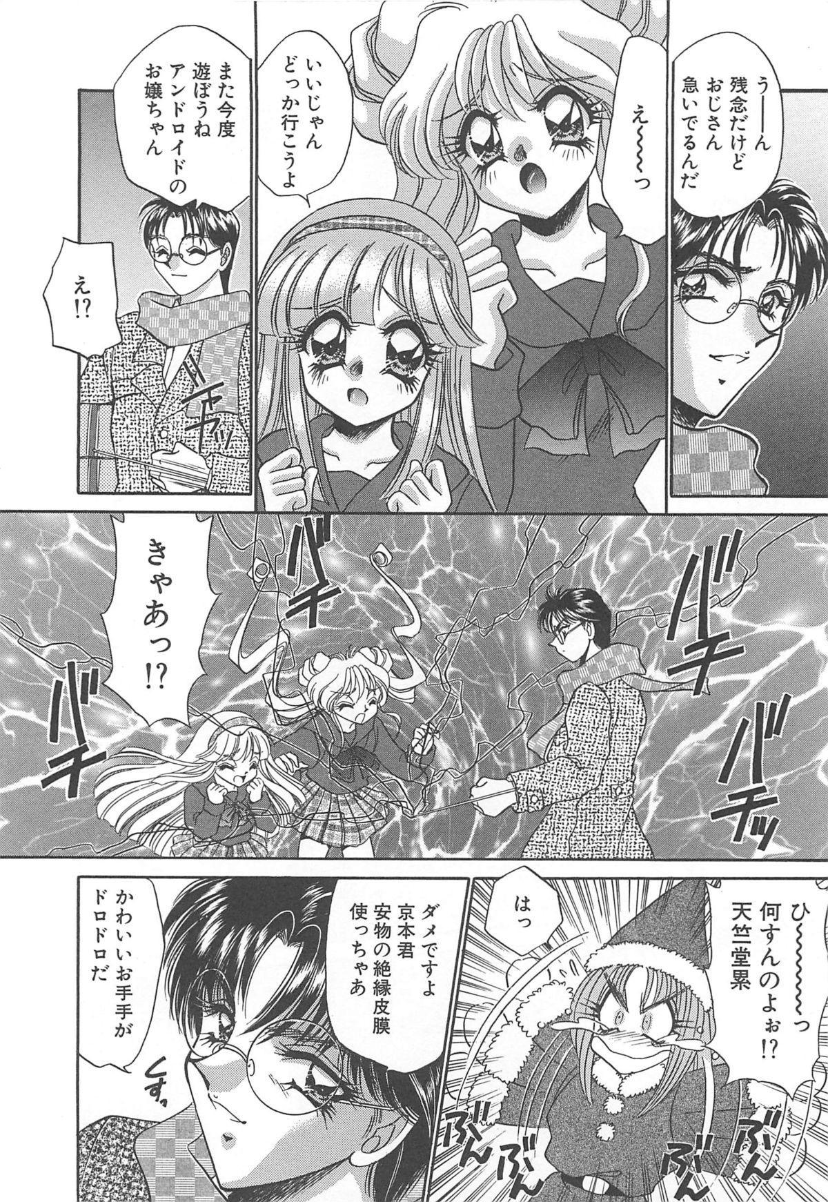 Kigurumi Sentai Quiltian 96