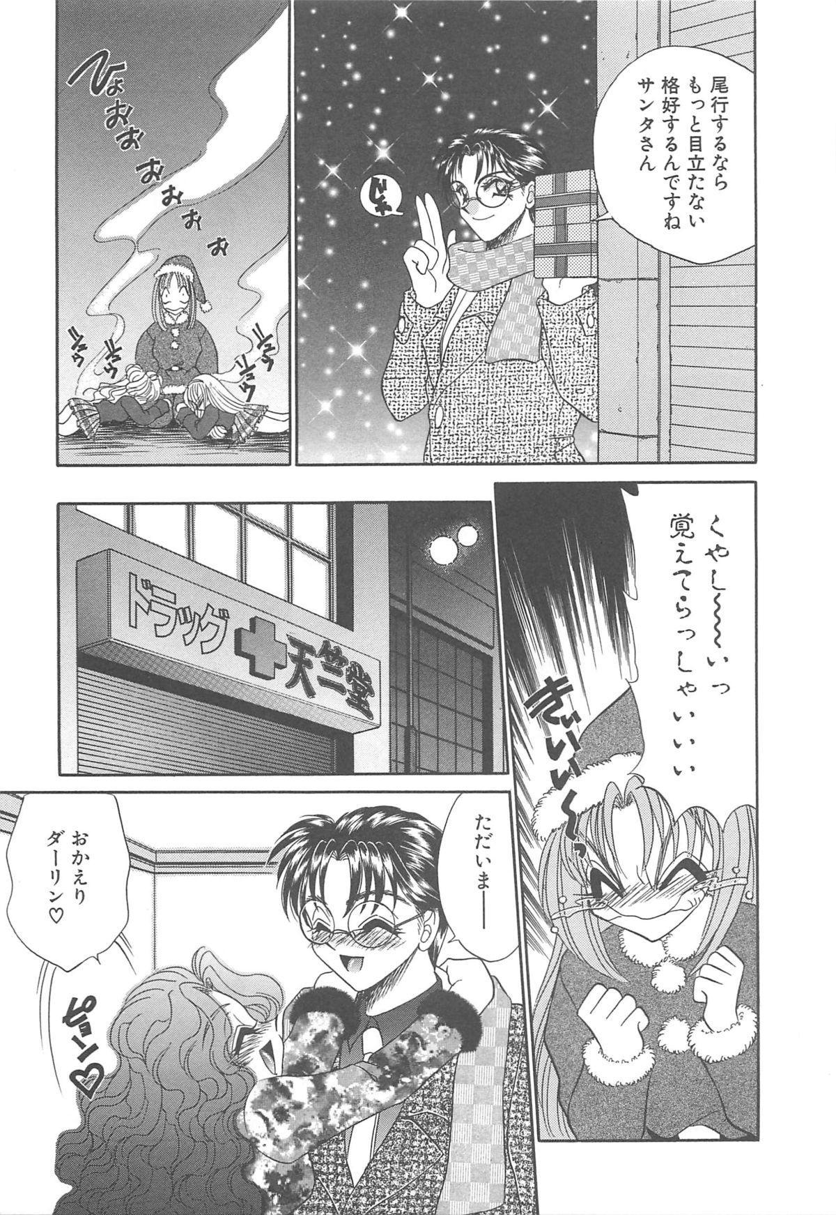 Kigurumi Sentai Quiltian 97