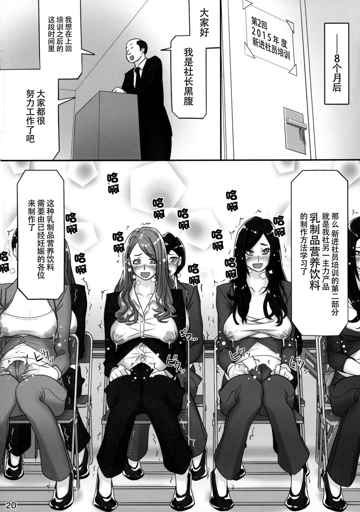 Futanari Joshi Shinnyuu Shain Kenshuu 20