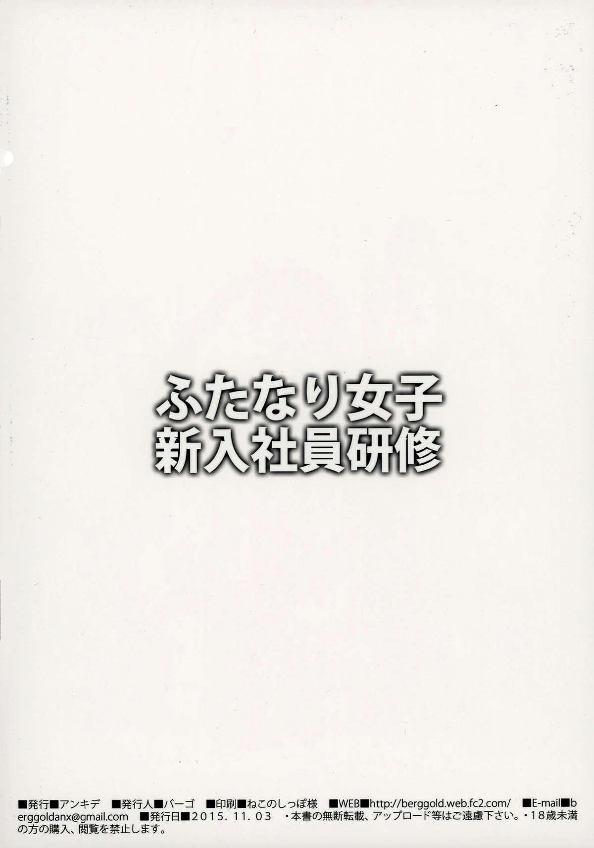 Futanari Joshi Shinnyuu Shain Kenshuu 2