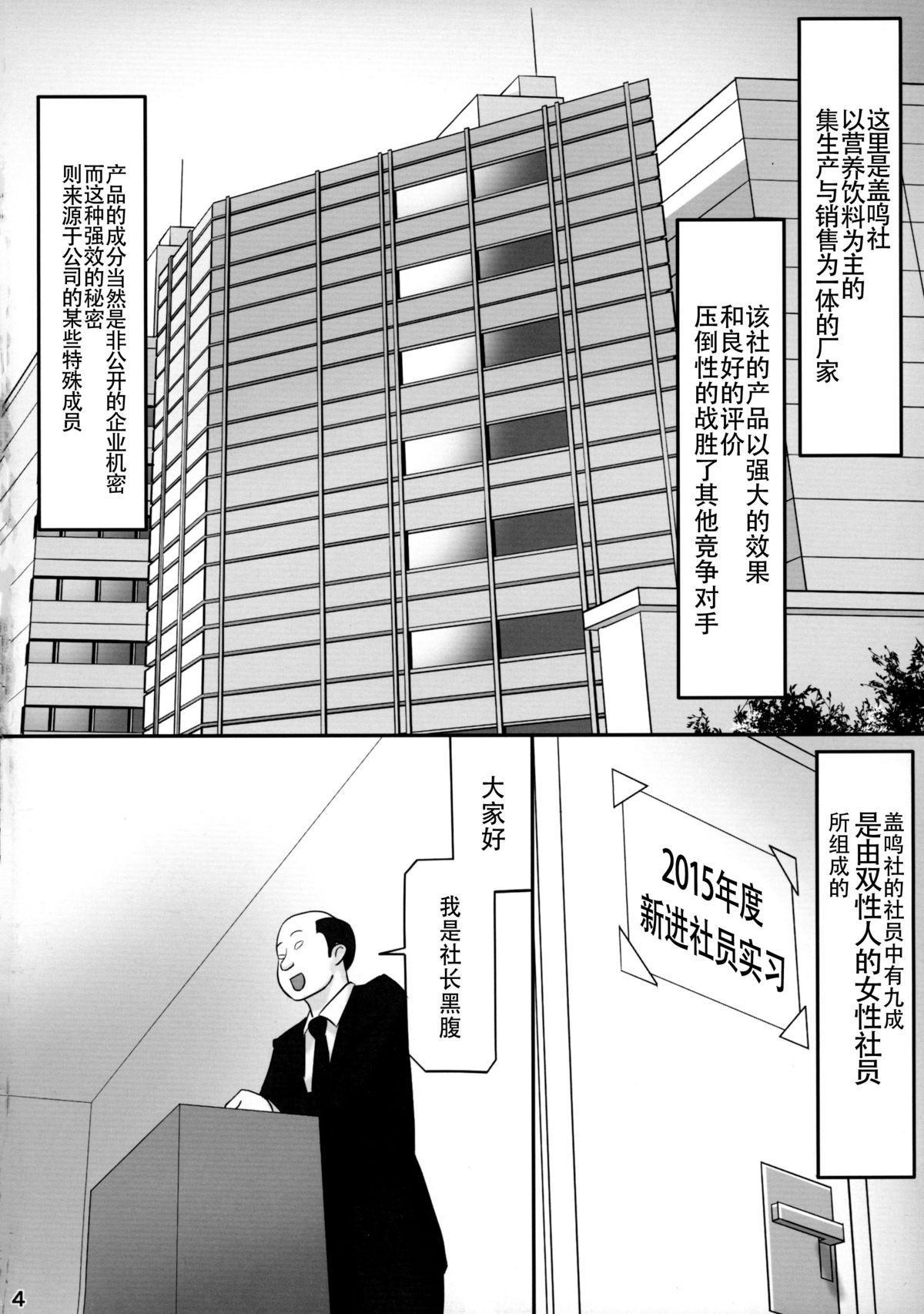 Futanari Joshi Shinnyuu Shain Kenshuu 4