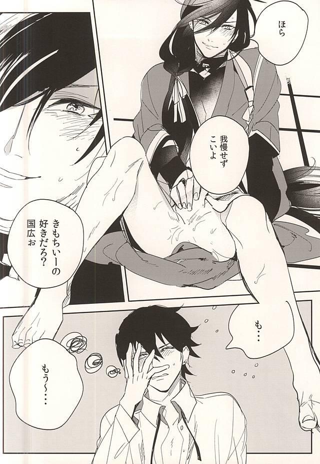 Osoi Uke Kane-san no Oyatsu 9