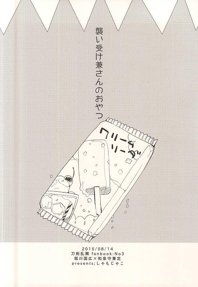 Osoi Uke Kane-san no Oyatsu 13