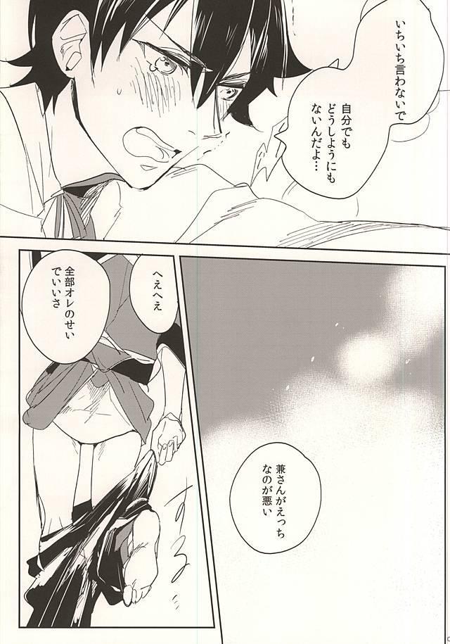 Osoi Uke Kane-san no Oyatsu 8