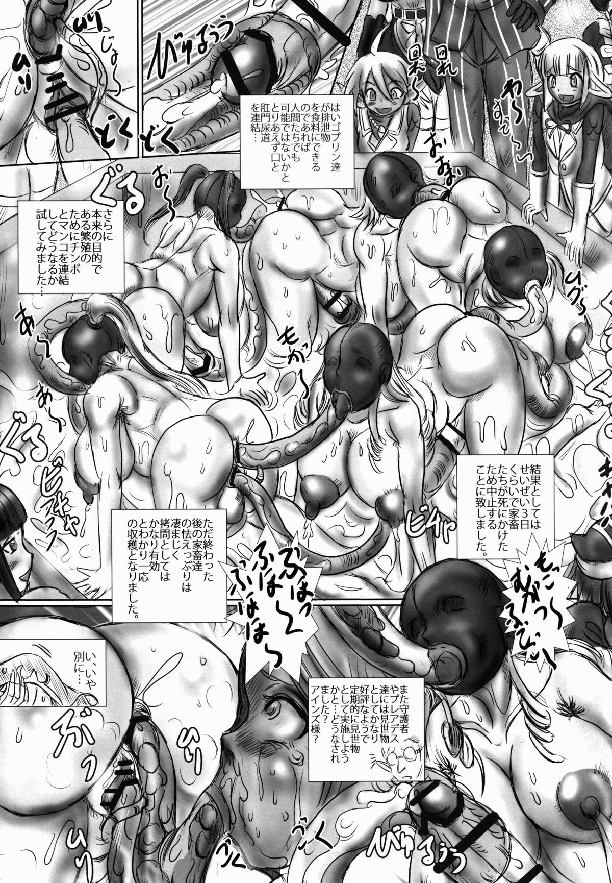 Oideyo! Nazarick no Futanari Bokujou 20
